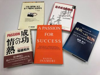 Books by Kyocera Founder Kazuo Inamori Exceed 20 Million Printed Copies Worldwide